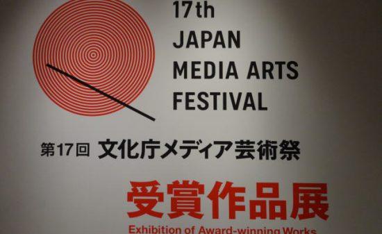 メディア芸術祭に行って来ました!