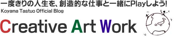 小山竜央公式ブログ Creative Art Work