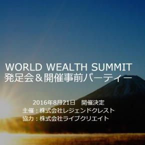 WORLD WEALTH SUMMIT発足パーティご招待